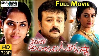 Premalo Anjali Geeta Krishna Telugu Full Length Movie || Jayaram, Vineeth, Laya,  Sandhya,