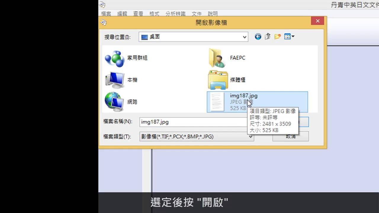 丹青文件辨識 - 傾斜影像會影響辨識結果,如何在辨識文件之前,將傾斜的影像檔校正呢? - YouTube