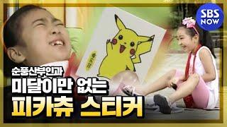 SBS [순풍산부인과] 레전드 시트콤 : 미달이의 피카츄 스티커 편