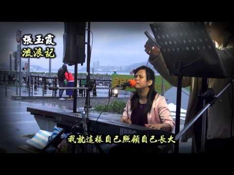 2012年6月3日街頭藝人張玉霞~ Panai流浪記