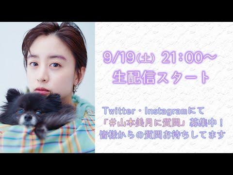 【生配信】山本美月 初YouTube!