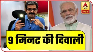 Go For 'Diwali' On April 5, Fight Against Coronavirus Together | With Sumit Awasthi | ABP News