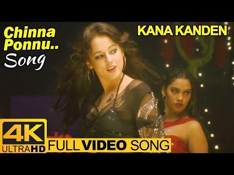 Tamil Hits 4K | Chinna Ponnu Video Song 4K | Kana Kanden Songs | Prithviraj | Gopika | Vidyasagar