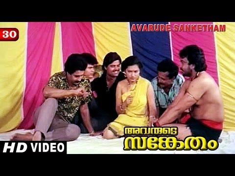 Avarude Sanketham Movie  30  Ajayan's Lover