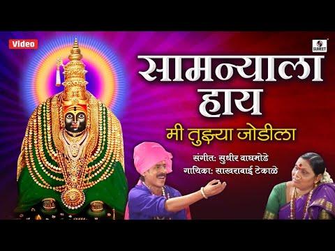 Santosh Dedhe - Samnyala Hay Mi Tuzya Jodila - Rangla Aradhyancha Samna - Sumeet Music