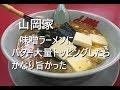 山岡家でバターを大量にトッピングしたら旨すぎた の動画、YouTube動画。