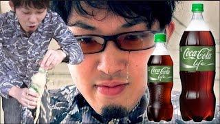 ハプニング発生?!『MHR式コカコーラ早飲みタグ』にコカ・コーラ ライフ(Coca-Cola Life)でチャレンジだ!! ハーレークイン症 検索動画 21