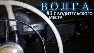ВОЛГА ЛЮКС КЛАССА СССР 1958 года АВТОМОБИЛЬ ЛЕГЕНДА #1 Внутри машины с водительского места
