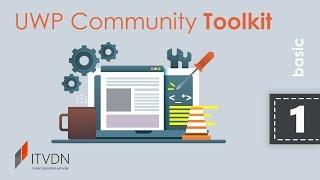 UWP Community Toolkit Basic. Урок 1. Введение в UWP Community Toolkit