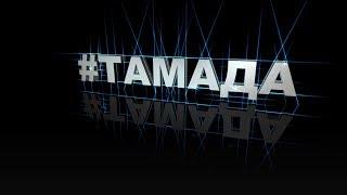 MiyaGi & Эндшпиль   #ТАМАДА