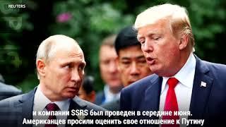 Американцы опасаются России