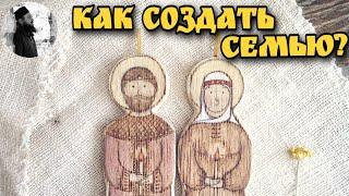 Как создать семью? Священник Максим Каскун