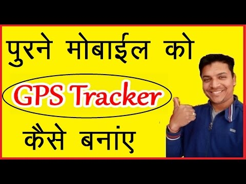 How To Use Mobile as GPS Tracker in Hindi   Convert Old Mobile To Free Gps Tracker   Mr Growth👍🙂
