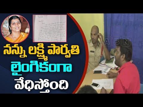 నన్ను లక్ష్మి పార్వతి లైంగికంగా వేధిస్తోంది | YCP Leader Lakshmi Parvathi Whatsapp Chat Leaked