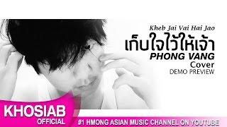 PHONG VANG - Khaws Siab Tos | เก็บใจไว้ให้เจ้า (Demo Preview) (Khosiab Music 2017)