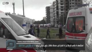 مصر العربية |  مقتل  4 عناصر شرطة جرّاء انفجار قرب محطة حافلات جنوب شرقي تركيا