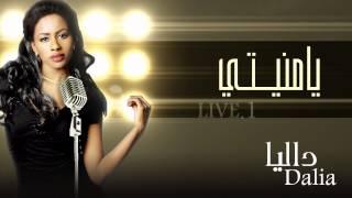 داليا - يا منيتي (النسخة الأصلية) حفلة | 2015