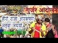 Download Hero Raja Arakshan Ledne Jayo | Ramdhan Gujar | New Rajasthani Dj Song | PRG Full HD  MP3 song and Music Video