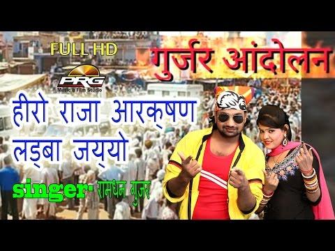 Hero Raja Arakshan Ledne Jayo   Ramdhan Gujar   New Rajasthani Dj Song   PRG Full HD Video