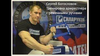 001. Сергей Богословов. Тренировка армрестлера с ручками на лямках. Силаруков.