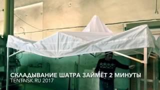 Раздвижные шатры(, 2017-03-01T11:53:26.000Z)