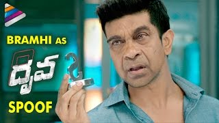 Dhruva Teaser SPOOF ft. Brahmanandam | Ram Charan | Rakul Preet | Surender Reddy | Telugu Filmnagar