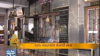 Sonda Vadiraja Mutt | Gudiya Nodiranna (ಗುಡಿಯ ನೋಡಿರಣ್ಣ ) Part2