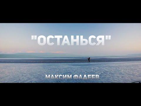 ★NEW 2021★МАКСИМ ФАДЕЕВ★-ОСТАНЬСЯ★