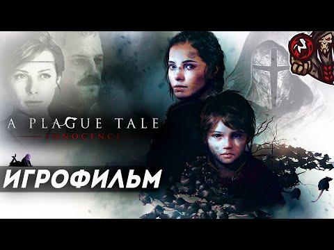 A Plague Tale: Innocence. Игрофильм (русские субтитры).