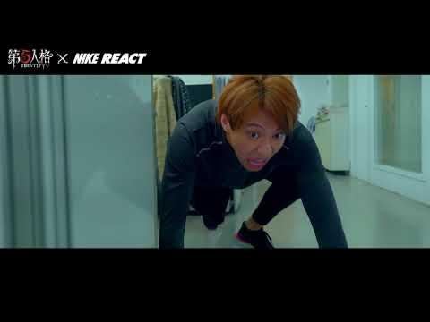 《第五人格 x Nike React任我去跑》偵探們莊園快跑啟動!| TGOP 這群人