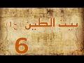 مسلسل بيت الطين الجزء الاول - الحلقة ٦