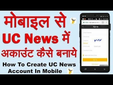 Create UC News Account In Android    open uc news account without PAN CARD -- Kush Wise