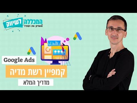 הקמת קמפיין ברשת המדיה של גוגל ב20 דקות   פרסום בגוגל אדס   רוס דולגוב