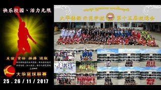 Publication Date: 2017-11-21 | Video Title: 第十五届大华运动会【预告】