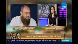 تعليق الشيخ نبيل نعيم علي إعلان الإخوان  رسميا ترحيبها بفصل العمل الدعوي عن السياسة