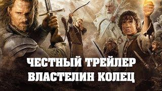 """Честный трейлер трилогии """"Властелин колец"""""""