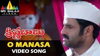 krishna babu video songs o manasa video song balakrishna meena sri balaji video