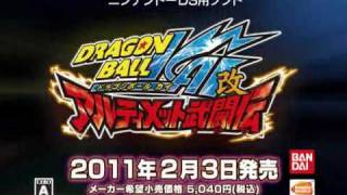 Dragon Ball Kai: Ultimate Butouden Trailer 1