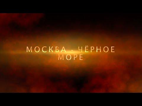 Москва-Чёрное море (часть1 - Начало) / дорога / цены