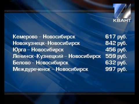 Подорожают автобусные билеты в Новосибирск