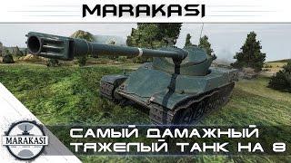 Самый дамажный тяжелый танк на 8 уровне World of Tanks