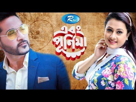 Ebong Purnima | এবং পূর্ণিমা | Abdun Noor Shajal | আব্দুন নূর সজল |  Episode 22 |Rtv Entertainment