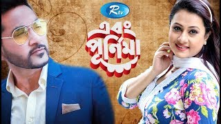 Ebong Purnima | Ep 22 |  Abdun Noor Shajal | Rtv Entertainment | Rtv