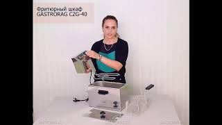 видео Фритюрный шкаф GASTRORAG CZG-40-2