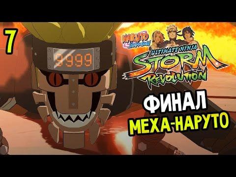 Naruto Shippuden: Ultimate Ninja Storm Revolution Прохождение На Русском #7 — ФИНАЛ МЕХА-НАРУТО