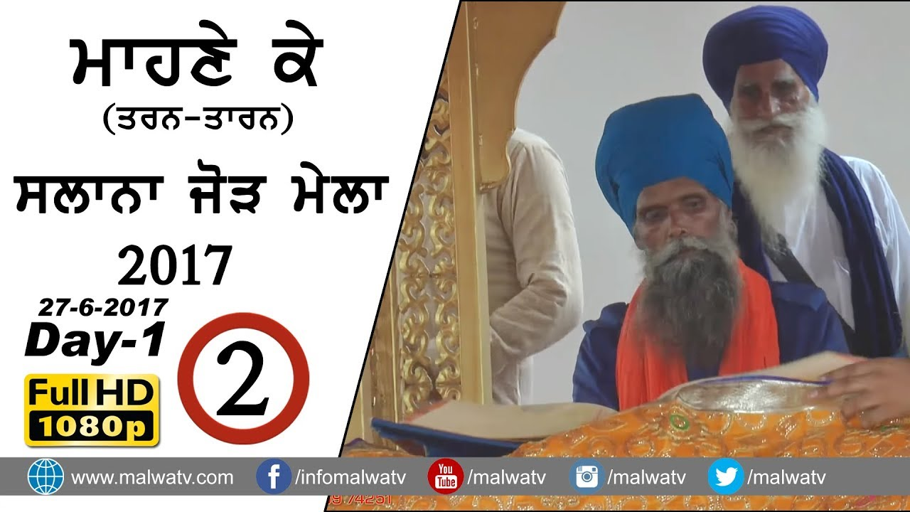 ਮਾਣੇਕੇ (ਤਰਨ ਤਾਰਨ ) MANEKE (Tarn Taran) RELIGIOUS PROGRAM - 2017 ● Day 1st ● Part 2nd
