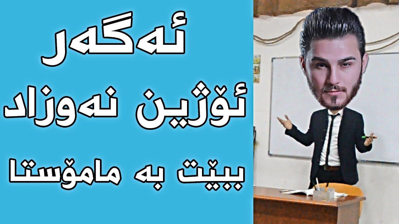 ئەگەر ئۆژین نەوزاد ببێت بە مامۆستا - Ozhin Nawzad