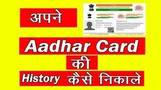 aadhar card अपने आधार कार्ड authentication की uses history कैसे check करे? aadhar card history hindi