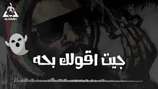 مهرجان خليج العطارين- حمو بيكا حالة واتس فشيخة اوووي 2019