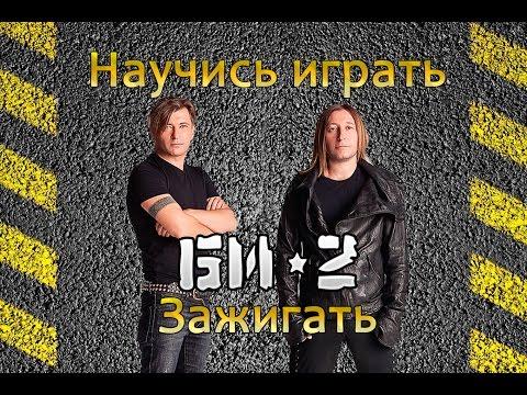 Би-2 «Мой рок-н-ролл» - текст и слова песни в караоке на